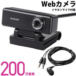 ネットワークカメラ エレコム ELECOM 高画質HD対応200万画素Webカメラ イヤホンマイク付き UCAM-C520FEBK ネコポス不可 ec-kitcut