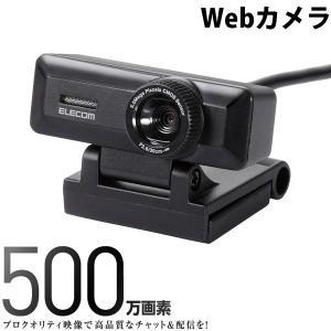 ネットワークカメラ エレコム ELECOM 高精細Full HD対応500万画素Webカメラ UCAM-C750FBBK ネコポス不可 ec-kitcut