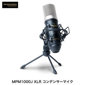 コンデンサーマイク marantz professional マランツ プロフェッショナル MPM1000J XLR サイドアドレス型コンデンサーマイク MP-MIC-017 ネコポス不可 ec-kitcut