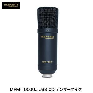marantz professional マランツ プロフェッショナル MPM-1000UJ USB コンデンサーマイク DAWレコーディング スマホアプリ用 MP-MIC-018 ネコポス不可 ec-kitcut