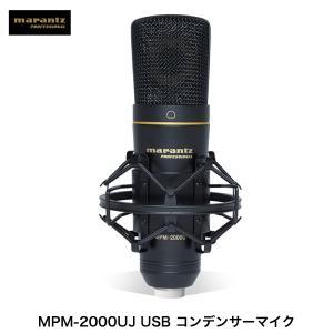 marantz professional マランツ プロフェッショナル MPM-2000UJ USB コンデンサーマイク DAWレコーディング/スマホアプリ用 MP-MIC-019 ネコポス不可 ec-kitcut