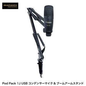 marantz professional マランツ プロフェッショナル Pod Pack 1J 放送 配信用 USB コンデンサーマイク ブームアームスタンドセット ネコポス不可 ec-kitcut