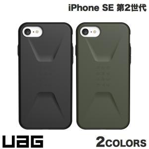iPhone SE2 8 7 6s 6 ケース UAG iPhone SE 第2世代 / 8 / 7 / 6s / 6 CIVILIANケース  ユーエージー ネコポス送料無料|ec-kitcut
