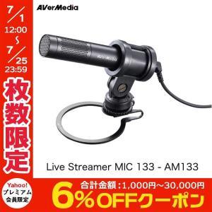 AVerMedia TECHNOLOGIES アバーメディアテクノロジーズ Live Streamer MIC 133 単一指向性 コンデンサーマイク 3.5mmジャック対応 AM133 ネコポス不可 ec-kitcut