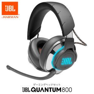 JBL Quantum 800 有線 Bluetooth 5.0 2.4GHz ワイヤレス 両対応 ノイズキャンセリング ゲーミングヘッドセット ブラック ネコポス不可|ec-kitcut