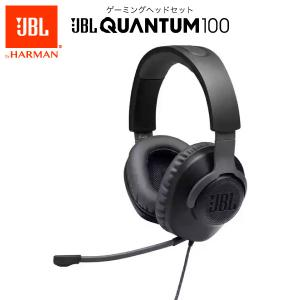 JBL ジェービーエル Quantum 100 有線 ゲーミング ヘッドセット ブラック JBLQUANTUM100BLK ネコポス不可|ec-kitcut