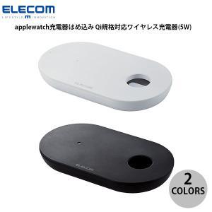 ワイヤレス充電器 エレコム Qi対応ワイヤレス充電器 Apple Watchモジュールはめ込み 5W  ネコポス不可|ec-kitcut