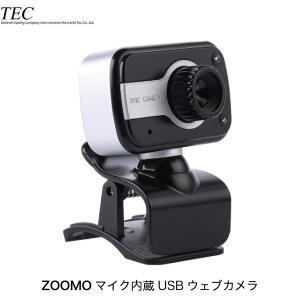 ウェブカメラ Webカメラ USB Tec テック ZOOMO マイク内蔵 USB ウェブカメラ TWCAM-001 ネコポス不可 ec-kitcut