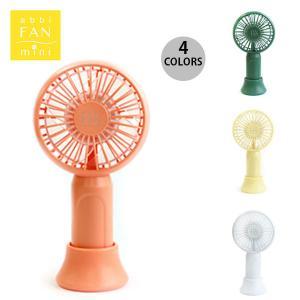 USB扇風機 abbi Fan mini 超小型ポータブル扇風機  アビー ネコポス不可 ec-kitcut