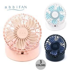 USB扇風機 abbi Fan Mirror ハンズフリーポータブル扇風機ミラー付き  アビー ネコポス不可 ec-kitcut