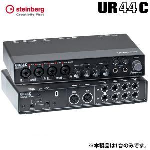 オーディオインターフェイス Steinberg スタインバーグ UR44C 6インx4アウト USB 3.0 Type-C オーディオ MIDI インターフェイス UR44C ネコポス不可 ec-kitcut