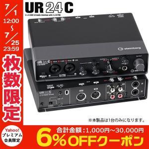 オーディオインターフェイス Steinberg スタインバーグ UR24C 2インx4アウト USB 3.0 Type-C オーディオ MIDI インターフェイス UR24C ネコポス不可 ec-kitcut