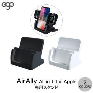 EGO INNOVATION LTD AirAlly エアーアリー All-in-1 for Apple Qi対応 ワイヤレス モバイルバッテリー 専用 スタンド ネコポス不可|ec-kitcut