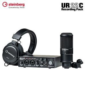 Steinberg スタインバーグ UR22C Recording Pack USB 3.0 Type-C オーディオ MIDI インターフェイス UR22C R PACK ネコポス不可 ec-kitcut