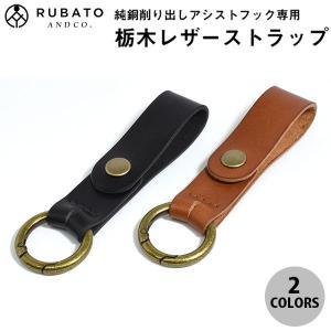 RUBATO&Co. 純銅削り出しアシストフック専用 栃木レザーストラップ  ルバートアンドコー ネコポス可|ec-kitcut