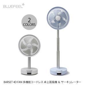 USB扇風機 BLUEFEEL BARSET 4D FAN 多機能コードレス 卓上扇風機 & サーキュレーター  ブルーフィール ネコポス不可 ec-kitcut