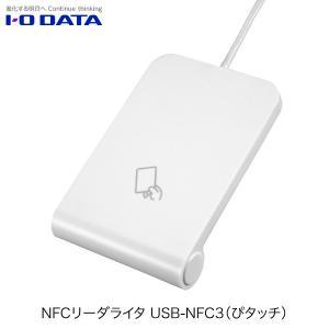 ICカードリーダー、ライター IO Data アイオデータ NFC 非接触型 ICカードリーダーライター マイナンバーカード対応 ぴタッチ USB-NFC3 ネコポス不可