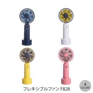 USB扇風機 フレキシブルファン F828 ポータブル扇風機 ハンズインターナショナル ネコポス不可 ec-kitcut
