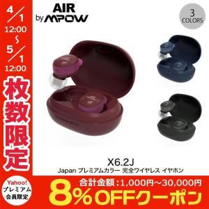 AIR BY MPOW X6.2J Bluetooth 5.0 IPX4 防水 完全ワイヤレス イヤホン Japan プレミアムカラー エアーバイエムパウ ネコポス不可|ec-kitcut