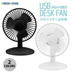 USB扇風機 House 卓上扇風機 USB / 乾電池 両対応 首振りタイプ グリーンハウス ネコポス不可 ec-kitcut
