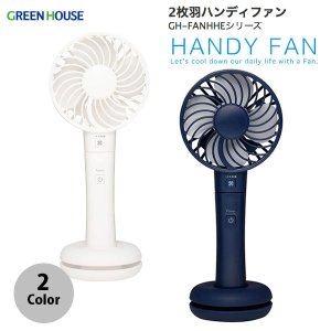 USB扇風機 House 2枚羽 ハンディファン 手持扇風機 モバイルバッテリー機能搭載 2600mAh スタンド付属 グリーンハウス ネコポス不可 ec-kitcut