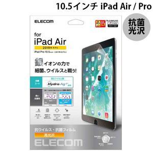 エレコム ELECOM 10.5インチ iPad Air 第3世代 / Pro 保護フィルム HydroAG+ 抗菌・抗ウイルス TB-A19MFLHYA ネコポス送料無料|ec-kitcut