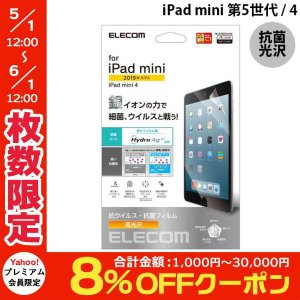 iPad mini5 mini4 保護フィルム エレコム ELECOM iPad mini 第5世代 / 4 保護フィルム HydroAG+ 抗菌・抗ウイルス TB-A19SFLHYA ネコポス送料無料|ec-kitcut