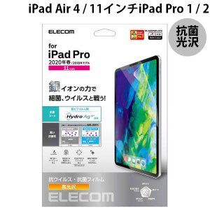 エレコム ELECOM 11インチ iPad Pro 第1 / 2世代 保護フィルム HydroAG+ 抗菌・抗ウイルス TB-A20PMFLHYA ネコポス送料無料|ec-kitcut