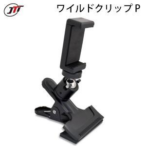 JTT 日本トラストテクノロジー スマートフォン ワイルドクリップ P WILDCLIP-P ネコポス不可|ec-kitcut