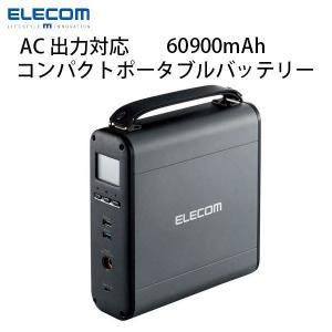 エレコム ELECOM コンパクトポータブルバッテリー 60900mAh 防災 出力4口  AC x 1 / DC x 1 / Type-C  x 1 / USB-A x 2  ブラック ネコポス不可|ec-kitcut
