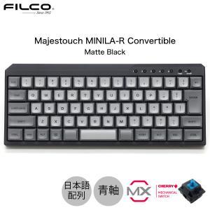FILCO Majestouch MINILA-R Convertible CHERRY MX 青軸 日本語配列 66キー 有線 / Bluetooth 5.1 ワイヤレス 両対応 マットブラック ネコポス不可|ec-kitcut