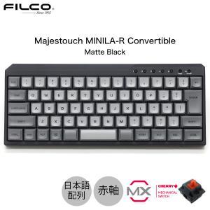FILCO Majestouch MINILA-R Convertible CHERRY MX 赤軸 日本語配列 66キー 有線 / Bluetooth 5.1 ワイヤレス 両対応 マットブラック ネコポス不可|ec-kitcut