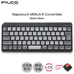 FILCO Majestouch MINILA-R Convertible CHERRY MX SILENT 静音赤軸 日本語配列 66キー 有線 ワイヤレス 両対応 マットブラック ネコポス不可|ec-kitcut