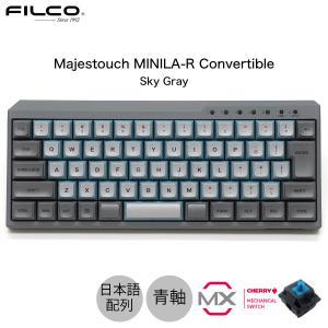 FILCO Majestouch MINILA-R Convertible CHERRY MX 青軸 日本語配列 66キー 有線 / Bluetooth 5.1 ワイヤレス 両対応 スカイグレー ネコポス不可|ec-kitcut