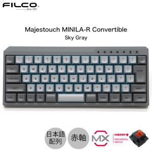 FILCO Majestouch MINILA-R Convertible CHERRY MX 赤軸 日本語配列 66キー 有線 / Bluetooth 5.1 ワイヤレス 両対応 スカイグレー ネコポス不可|ec-kitcut