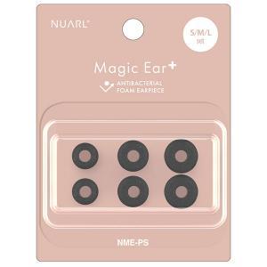 イヤホン・ヘッドホン NUARL ヌアール NE / NXシリーズ専用 Magic Ear+ イヤーチップ S / M / Lサイズ 各1ペアセット NME-PS ネコポス可|ec-kitcut