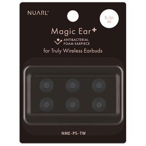 イヤホン・ヘッドホン NUARL ヌアール NT / Nシリーズ専用 Magic Ear+ for TWE イヤーチップ Sサイズ 3ペアセット NME-PS-TW-S ネコポス可|ec-kitcut