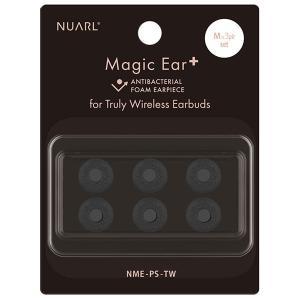 イヤホン・ヘッドホン NUARL ヌアール NT / Nシリーズ専用 Magic Ear+ for TWE イヤーチップ Mサイズ 3ペアセット NME-PS-TW-M ネコポス可|ec-kitcut
