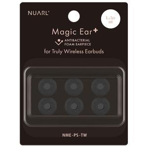 イヤホン・ヘッドホン NUARL ヌアール NT / Nシリーズ専用 Magic Ear+ for TWE イヤーチップ  Lサイズ 3ペアセット NME-PS-TW-L ネコポス可|ec-kitcut