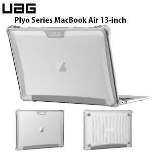 MacBook カバー UAG ユーエージー MacBook Air 13 2018 / 2019 Retinaモデル用 PLYO 耐衝撃ケース アイス UAG-MBA13Y-IC-1 ネコポス不可|ec-kitcut