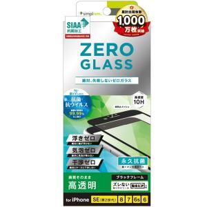 Simplism シンプリズム iPhone SE 第2世代 / 8 / 7 / 6s / 6 絶対失敗しない 抗菌&抗ウイルス フレームガラス ZERO GLASS ブラック ネコポス送料無料 ec-kitcut