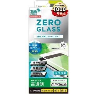 Simplism シンプリズム iPhone SE 第2世代 / 8 / 7 / 6s / 6 絶対失敗しない 抗菌&抗ウイルス フレームガラス ZERO GLASS ホワイト ネコポス送料無料 ec-kitcut