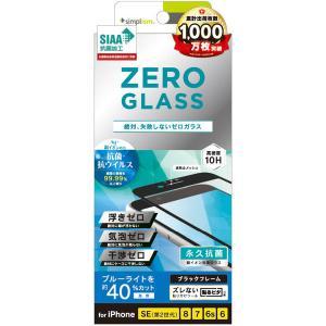 Simplism iPhone SE 第2世代 8 7 6s 6 絶対失敗しない 抗菌&抗ウイルス フレームガラス ZERO GLASS ブルーライト低減 ブラック ネコポス送料無料 ec-kitcut