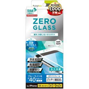 Simplism iPhone SE 第2世代 / 8 / 7 / 6s / 6 絶対失敗しない 抗菌&抗ウイルス フレームガラス ZERO GLASS ブルーライト低減 ネコポス送料無料 ec-kitcut
