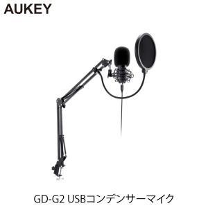 マイクロホン AUKEY オーキー USBコンデンサーマイク GD-G2 単一指向性 テーブルクランプ / スタンド付 GD-G2 ネコポス不可|ec-kitcut