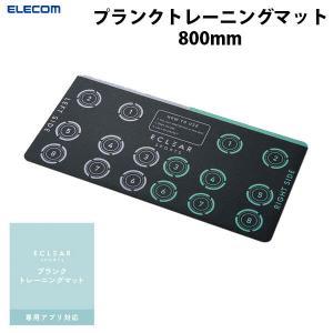 フィットネス エレコム ELECOM エクリアスポーツ プランクトレーニングマット 800mm グレー HCF-PT80GY ネコポス不可|ec-kitcut