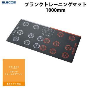 フィットネス エレコム ELECOM エクリアスポーツ プランクトレーニングマット 1000mm グレー HCF-PT100GY ネコポス不可|ec-kitcut