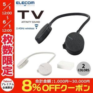 ウェアラブルスピーカー エレコム TVスピーカー ワイヤレス 2.4GHz ネックバンドタイプ AFFINITY SOUND TVWN01  ネコポス不可|ec-kitcut