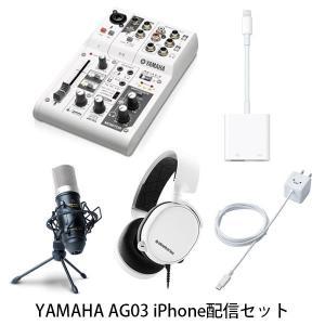YAMAHA AG03 iPhone配信セット コンデンサマイク+ヘッドホン+ミキサー用電源+USB3アダプタ AG03set ネコポス不可 ec-kitcut