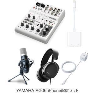 YAMAHA AG06 iPhone配信セット コンデンサマイク+ヘッドホン+ミキサー用電源+USB3アダプタ AG06set ネコポス不可 ec-kitcut